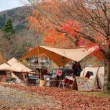 火祭り2020 autumn 岐阜の板取へ