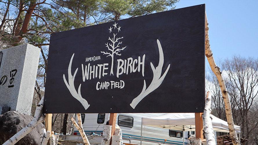ホワウイトバーチキャンプフィールドの看板