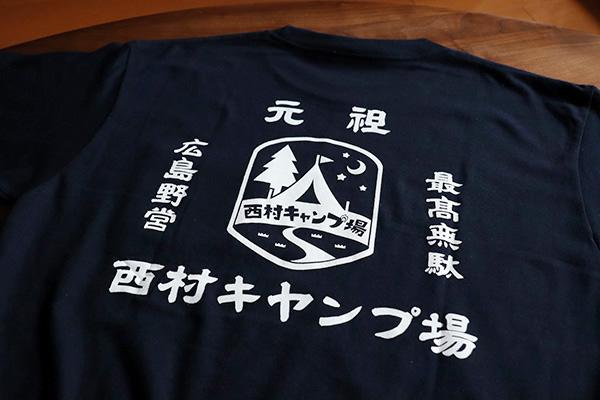 西村キャンプ場のTシャツ