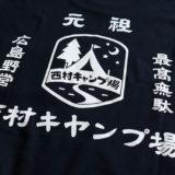 西村キャンプ場TシャツGETだぜぇ!