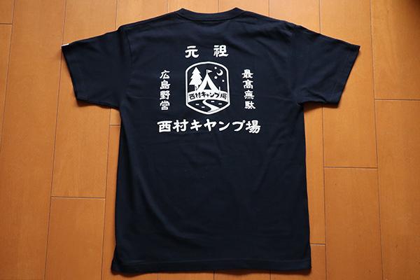 西村キャンプ場のTシャツのデザイン