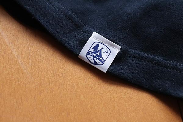 西村キャンプ場のTシャツの袖のロゴタグ