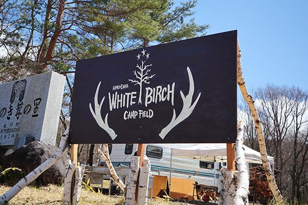 姫木平ホワイトバーチキャンプフィールドの看板