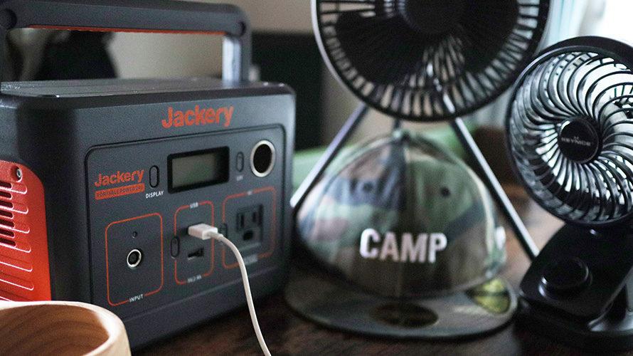 Jackeryのポータブル電源がわが家に