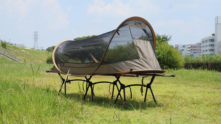 暑い季節はタープの下で寝てやるのだ!